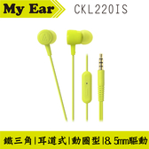 現貨 鐵三角 ATH-CKL220is 亮綠色 耳道式耳機 支援 android 麥克風 | My Ear 耳機專賣店