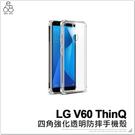 LG V60 ThinQ 冰晶殼 手機殼 透明 空壓殼 防摔 四角強化 保護殼 氣囊 軟殼 保護套 手機套