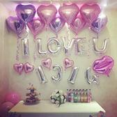 浪漫創意結婚婚房婚禮婚慶布置氣球套餐裝飾成人求婚生日love氣球wy