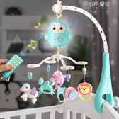 新生兒嬰兒床鈴 手搖鈴床頭安撫音樂0-1歲女0-3-6-12個月寶寶玩具YYJ 育心小賣館