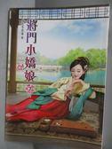 【書寶二手書T1/言情小說_MIO】將門小嬌娘(七)完_女王不在家