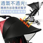 *蔓蒂小舖孕婦裝【M7161】*出遊必備.防風 / 防曬 / 防紫外線推車遮陽罩