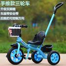 兒童三輪車腳踏車寶寶雙向手推車1-5歲自行車充氣輪胎 衣橱の秘密