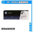 九鎮資訊 HP CE285A/285/285A/CE285原廠碳粉匣 (超取免運)