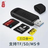 讀卡器 手機安卓讀卡器多合一萬能sd卡轉換器內存ms卡tf卡多功能車載通用