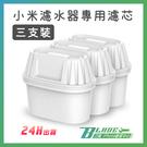 【刀鋒】小米濾水壺專用濾芯 現貨 當天出貨 3支裝 小米米家濾水壺 淨水器 替換耗材