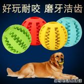 狗狗玩具橡膠球大狗耐咬玩具狗咬球泰迪金毛玩具磨牙玩具寵物玩具  居家物語