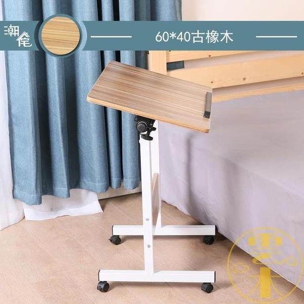 電腦桌懶人桌落地式家用書桌小桌子折疊桌可移動床邊桌【雲木雜貨】