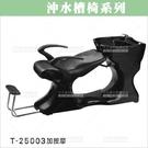 友寶 T-25003 洗頭沖水槽椅-加按摩[94637]美髮沙龍開業設備