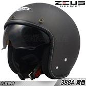 瑞獅 ZEUS 安全帽 23番 388A 消光黑銀 內墨鏡復古帽 3/4罩 半罩 復古帽 抗UV 飛行帽 ZS-388A