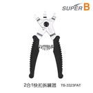 SUPER B 2合1快扣拆練器TB-3323PAT/城市綠洲(自行車工具、腳踏車、配件、拆修)