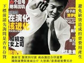 二手書博民逛書店時尚健康罕見男士 Mens Health 2005年第10期 封面 鄭伊健Y431756