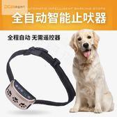 止吠器 大小型犬全自動狗狗電子防叫器寵物訓狗器 電擊項圈