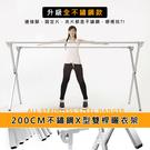 (當月特惠)「整支都式不鏽鋼」2米伸縮專利重力鎖X型雙桿曬衣架 (內贈防風掛扣) 衣架 曬衣架