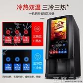 美萊特咖啡機商用奶茶一體機全自動冷熱多功能奶茶速溶果汁飲料機WD 至簡元素