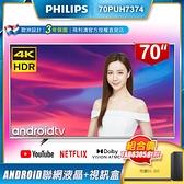PHILIPS飛利浦 70吋4K Android聯網液晶+視訊盒70PUH7374 + 飛利浦 2.1聲道超纖薄環繞喇叭TAB6305