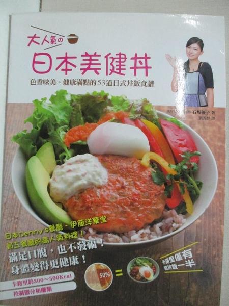 【書寶二手書T1/餐飲_JVO】大人氣的日本美健丼:色香味美,健康滿點的53道日式丼飯食譜_Yuko Ishiz