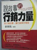 【書寶二手書T6/行銷_ZKG】說故事的行銷力量_歐陽風