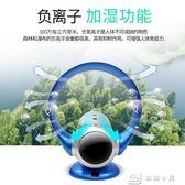 無葉風扇臺式超靜音家用壁掛搖頭電風扇遙控落地扇空氣循環扇igo娜娜小屋