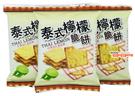 【吉嘉食品】蓬萊寶島 泰式檸檬脆餅 600公克,產地馬來西亞 [#600]{096924}