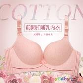 哺乳內衣 無鋼圈彩棉光面無痕一片式前開扣孕婦胸罩-JoyBaby