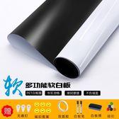 磁性軟白板墻貼可擦寫自粘掛式白板紙家用教學寫字板涂鴉黑板定制WY