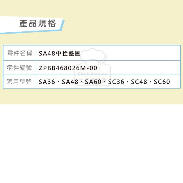 象印保溫杯SA36/SA48/SA60中栓止水墊圈象印保溫瓶SC36/SC48/SC60-大廚師百貨