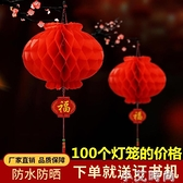 小紙燈籠新年過年裝結婚大紅燈籠掛飾樹上吊燈戶外中國風場景布置 小艾新品
