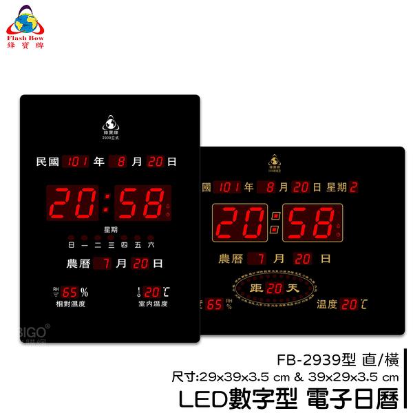 【鋒寶】FB-2939 LED電子日曆 數字型 萬年曆 電子時鐘 電子鐘 日曆 掛鐘 LED時鐘 數字鐘