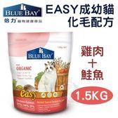 *KING WANG*BLUE BAY倍力《EASY成幼貓化毛配方(雞肉+鮭魚)》1.5kg 貓飼料