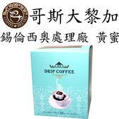 【CoffeeBreaks】哥斯大黎加 布蘭卡 錫倫西奧處理廠 黃蜜(10gx10包入)
