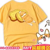 情侶T 純棉短T MIT台灣製【YC741】短袖-HI 小柯基~骨頭飛了跟 柯基犬趴趴 快速出貨