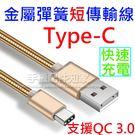 【金屬短線】Type-C 25cm 支援QC 2.0&3.0快充 金屬鋼絲短傳輸線★HTC LG ASUS SONY 小米 三星-ZY