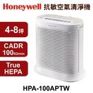 【現貨】Honeywell 抗敏系列空氣清淨機 HPA-100APTW