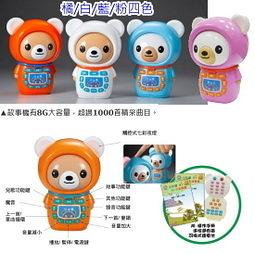 【大衛】小牛津帽T熊故事機(藍白橘粉)(可挑色)MP3可充式鋰電池送防摔衣