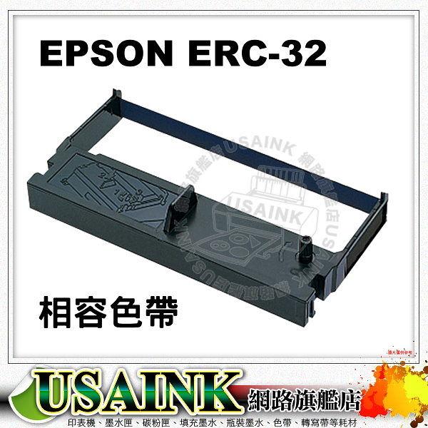 USAINK~EPSON ERC-32/ERC32相容色帶  發票機/收銀機色帶  適用 : 精業/錢隆 PM-1090/PM-530/A-520