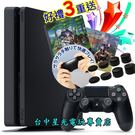 【PS4主機 好禮三重送】2117A 5...