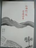 【書寶二手書T4/宗教_LGN】和佛陀一起雲遊四季-藍光_釋見介