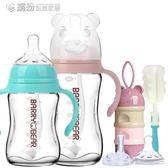 玻璃奶瓶 寶寶吸管喝水杯防爆耐高溫寬口徑新生兒嬰兒奶瓶 「繽紛創意家居」