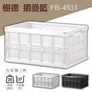 樹德 巧麗耐重折疊籃 FB-4531 耐用 收納方便 科技工業 居家生活皆宜