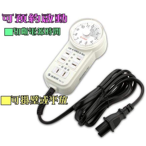 ★可以當延長線【達新牌】定時器TM-12 可以預約斷電/開啟★