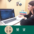 三元及第 英文 張文忠 學士後中/西醫 行動數位課程 線上學習