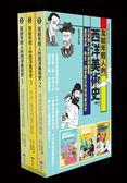 (二手書)寫給年輕人的西洋美術史(1-3冊合售)