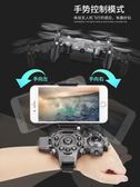 迷你小型手錶黑科技無人機小飛機航拍高清玩具感應遙控飛行器男孩 台北日光