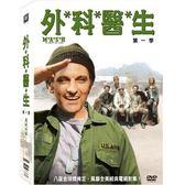 外科醫生第一季 DVD (音樂影片購)