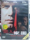 挖寶二手片-N17-008-正版DVD*電影【禁入家園】-變臉-約翰屈伏塔*入侵腦細胞-文斯范恩*門當父不對-