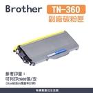 【有購豐】Brother 兄弟牌 TN-360/TN360 副廠黑色相容性碳粉匣|適HL-2140、DCP-7030、MFC-7840