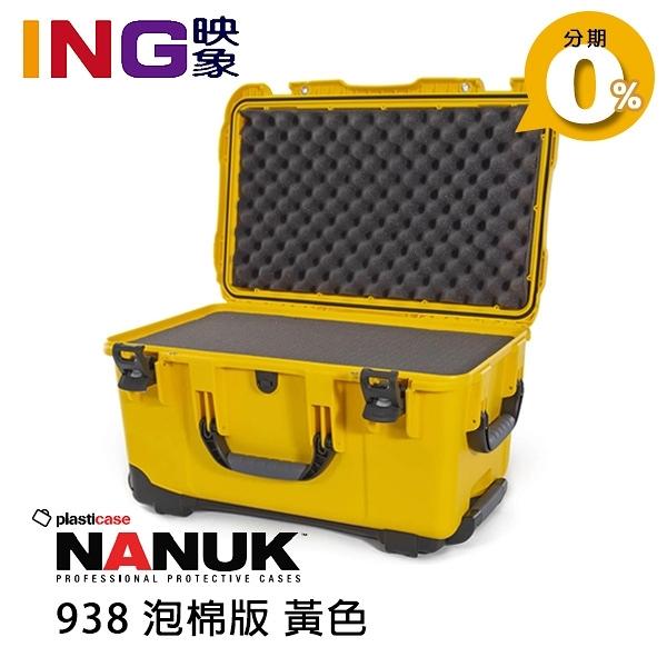 【24期0利率】NANUK 北極熊 938 特級保護箱 海綿版 ((黃色)) 氣密箱 相機滾輪拉桿箱 佑晟公司貨