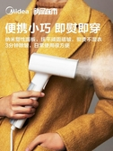 熨燙機 美的手持掛燙機蒸汽熨斗家用手持小型便攜式熨衣服神器宿舍熨燙機 宜品