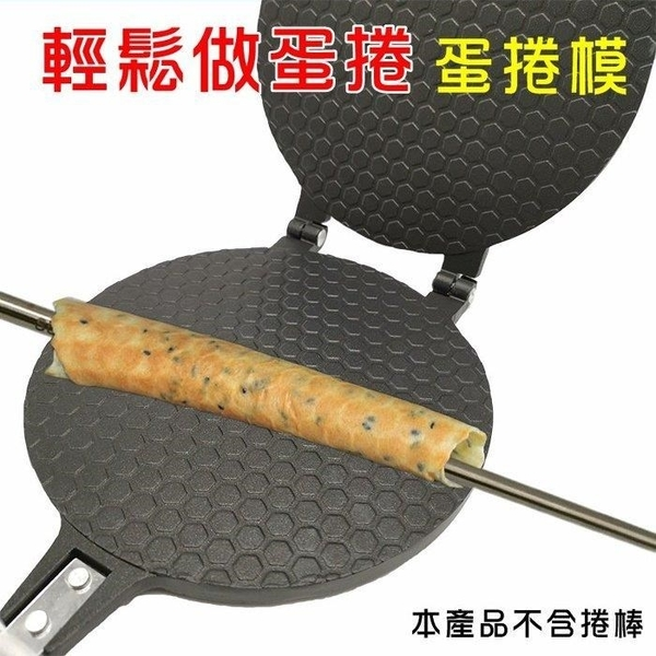 【南紡購物中心】【珍愛頌】K082 蛋捲模 大號 22CM 蛋捲烤盤